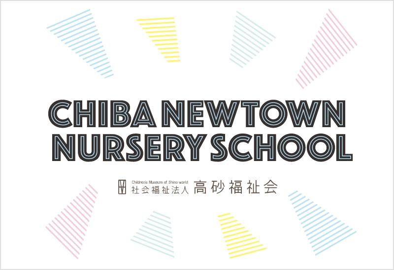 千葉ニュータウンナーサリースクール / Chiba Newtown Nursery School