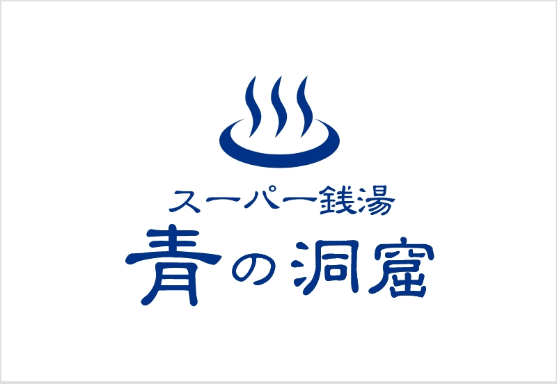 青の洞窟 / Ao No Doukutsu