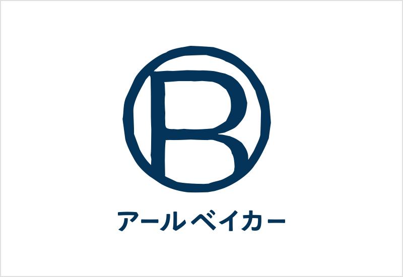 アールベイカー / R Baker