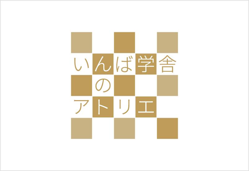 いんば学舎のアトリエ / Atelier of InbaGakusha