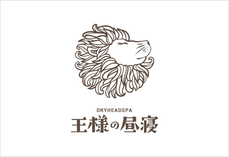 王様の昼寝 / Ousamano Hirune